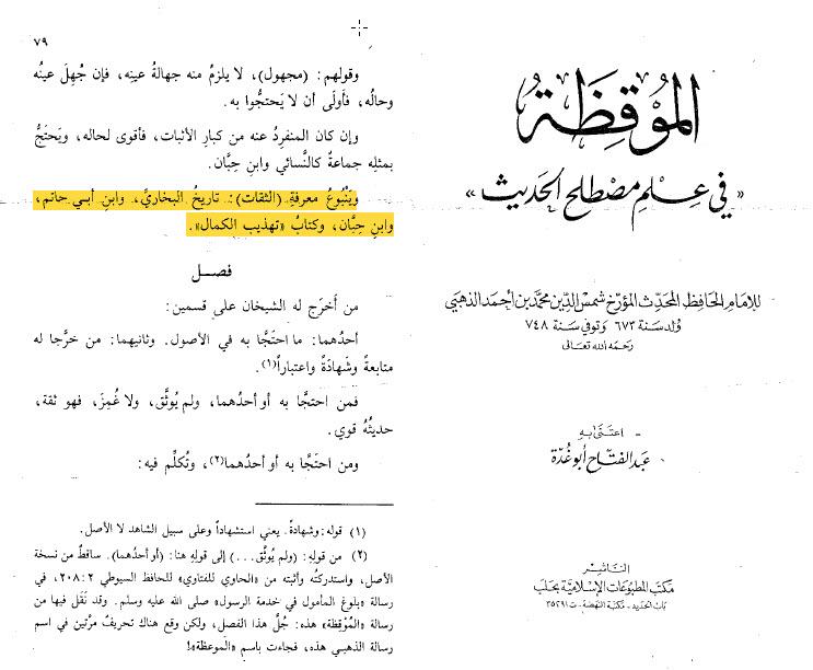 الاســـم:الكتب الثقه عند العمريه.jpg المشاهدات: 1264 الحجـــم:81.4 كيلوبايت
