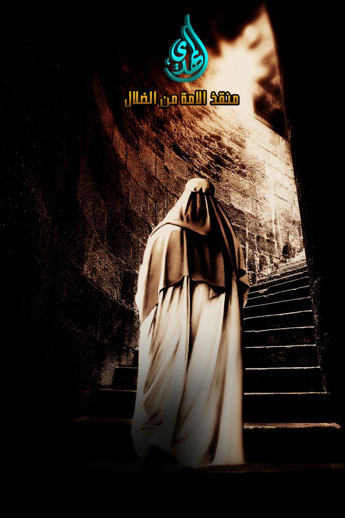 سيرة الإمام المهدي المنتظر (عج)