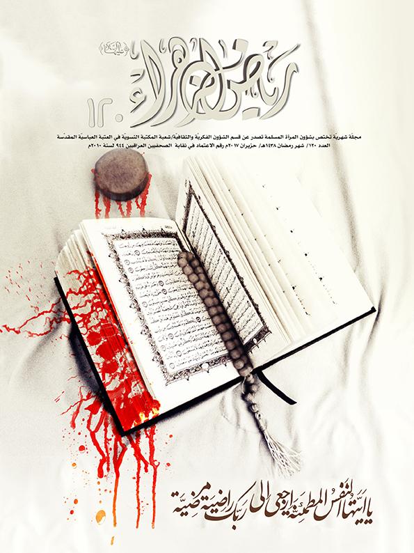 اضغط على الصورة لعرض أكبر.  الإسم:120 شهر رمضان.jpg مشاهدات:90 الحجم:423.4 كيلوبايت الهوية:31944